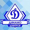 "СДЮШОР ""ДИНАМО-ДМИТРОВ"""