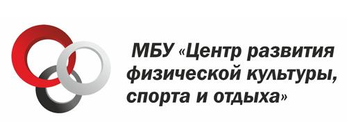 Муниципальное бюджетное учреждение «Центр развития физической культуры, спорта и отдыха»
