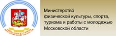 Министерство физической культуры, спорта, туризма и работы с молодежью Московской области