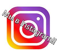 Мы в Instagram!!!!