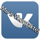 Наша группа Vkontakte!!!