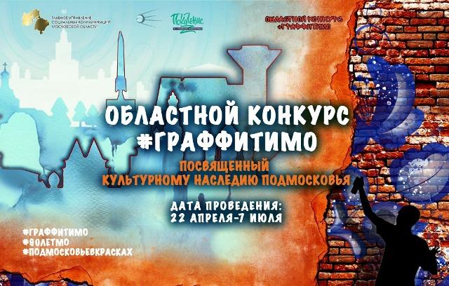 Приём работ для участия в Московском областном конкурсе граффити