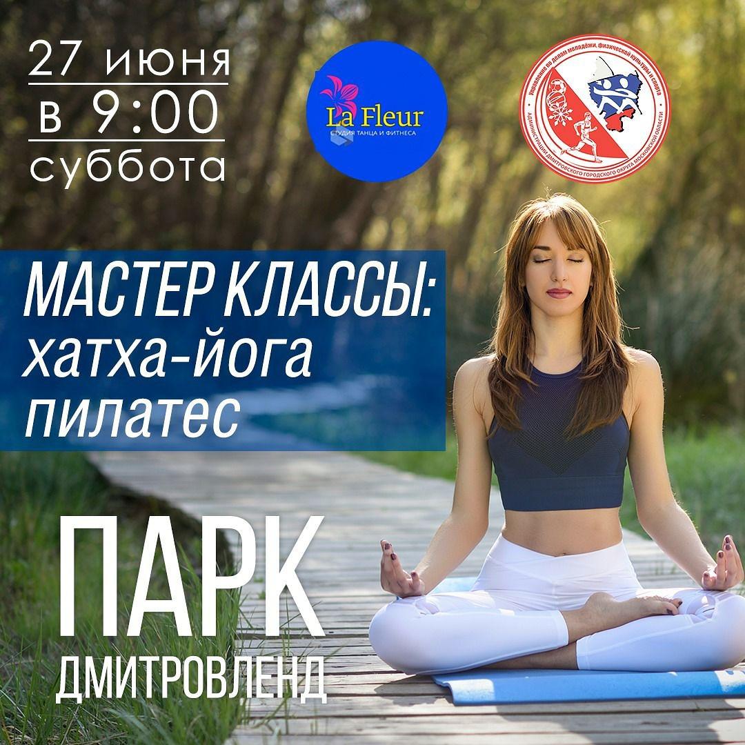 Пилатес и йога в парке Dmitrov Land